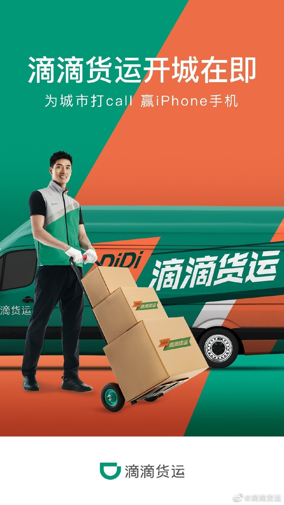 The service will be launched in Chengdu and Hangzhou on June 23